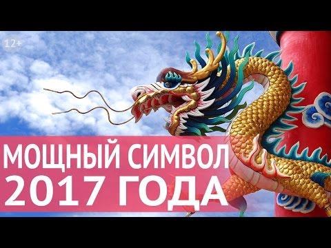 Символ Фен Шуй удачи и богатства для  усиления позитивного влияния 2017 года. Наталия Правдина