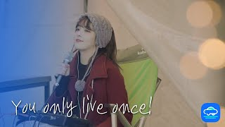(COVER) 정튠  - YOLO   가평 여행 라이브…