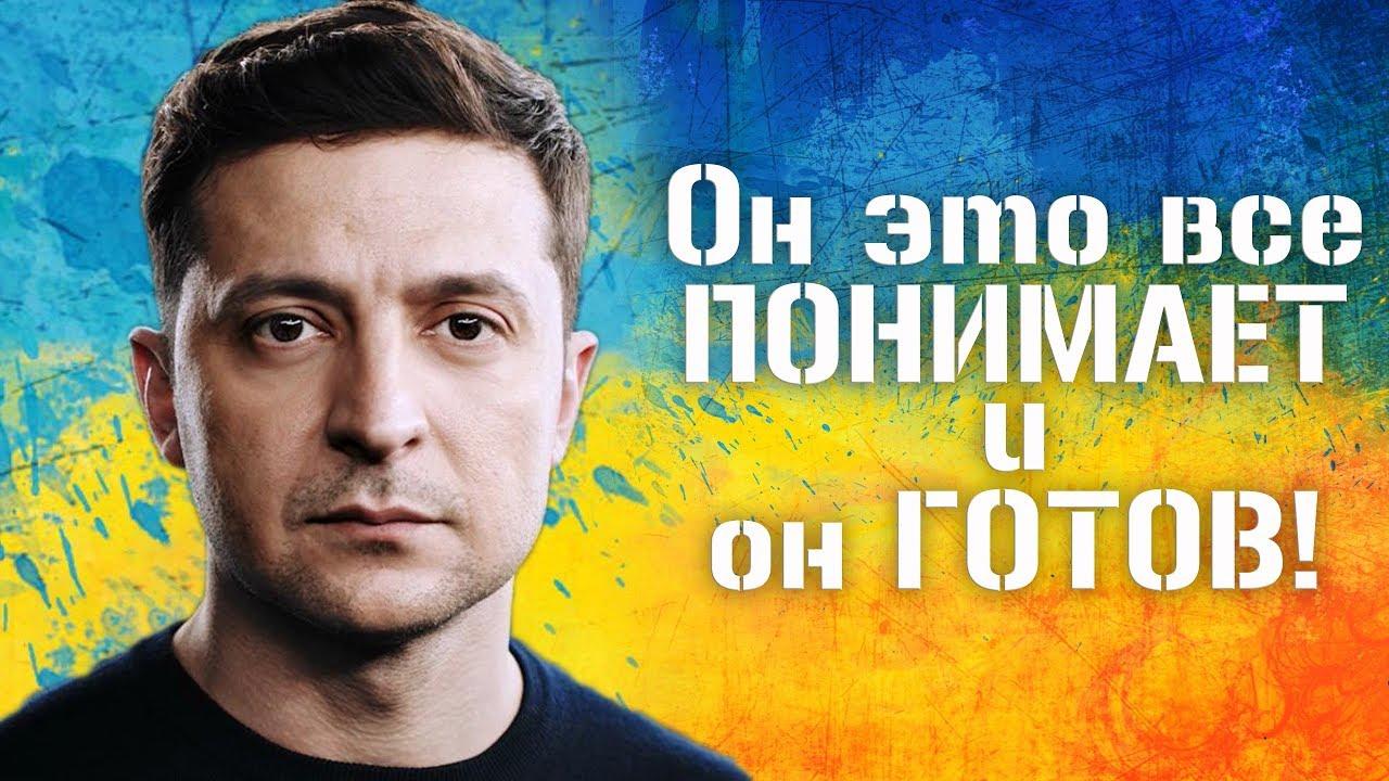 Чего ждет народ Украины от Владимира Зеленского если он станет новым Президентом 2019?