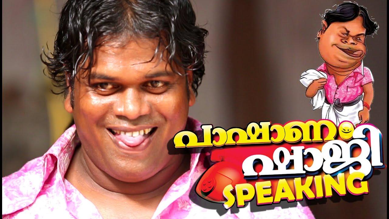 ... Speaking | Pashanam Shaji Latest Comedy Programe Promo Song - YouTube