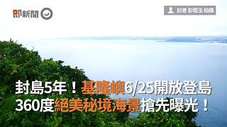 封島5年!基隆嶼6/25開放登島 360度絕美秘境海景搶先曝光!