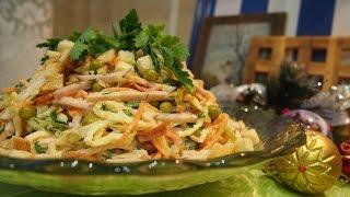 """Домашние рецепты: салат к новогоднему столу """"Восточный мотив"""""""