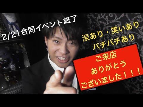 【J-GROUP】2/21合同イベントご来店くださった方 ありがとうございました!