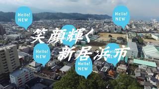 新居浜市行政広報番組「マイタウンにいはま」6月放送分です。 昨年平成...