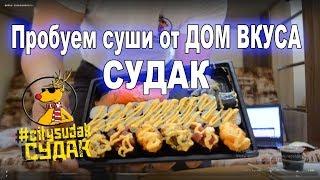 Пробуем суши сэт от Дом Вкуса город Судак