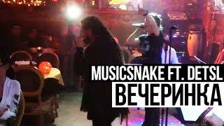 Децл feat. MusicSnake - Вечеринка (Последний Live)