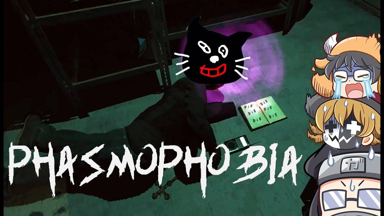 【Phasmophobia】アプデで新MAPなどを調査したのであった