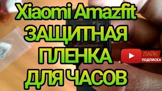 Xiaomi Amazfit защитная  пленка для часов  (поклейка  пленки)