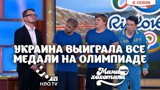 Украина Выиграла все Медали на Олимпиаде | Мамахохотала | НЛО TV