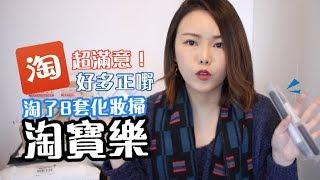 淘寶樂 超滿意比98分的淘寶 有家品 化妝用具 西裝長褲 ✿Tao Bao Lok