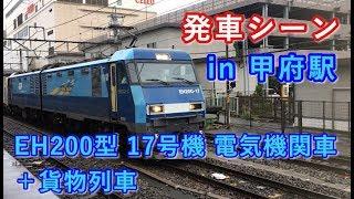 EH200型 17号機 電気機関車 甲府駅を発車する 2019/06/15