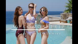 こんにちは♡ 3本目の動画は先月旅行で行ったギリシャにあるミコノス島♡ 小さな島ですがとても綺麗なので、 今回は最新スポットや写真映え...