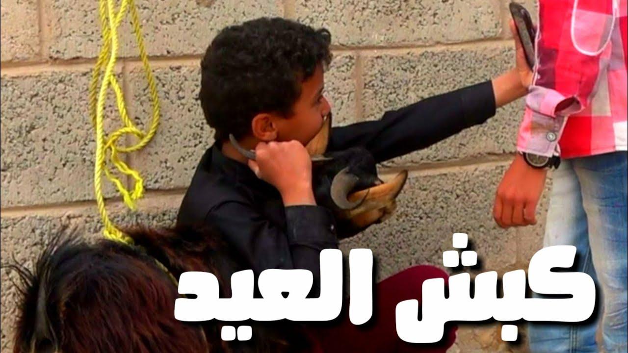 شاهد فرحة الاطفال في العيد 🎉