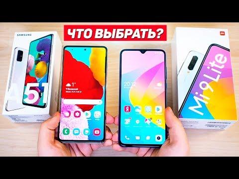 Samsung Galaxy A51 vs Xiaomi Mi 9 Lite - КТО ЛУЧШИЙ в 2020 ГОДУ? ПОЛНОЕ СРАВНЕНИЕ!