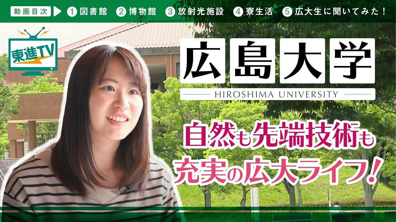 【広島大学】キャンパスの魅力 | グローバルな世界・地域社会に研究を生かす!!