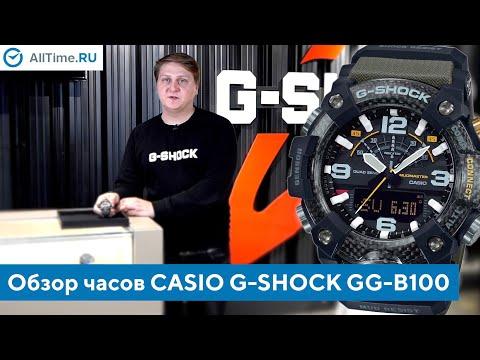 Часы с барометром и компасом, которые не боятся грязи и ударов. Обзор Casio G-SHOCK GG-B100. AllTime