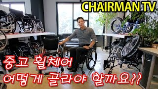 [체어맨TV] 중고 휠체어, 어떻게 사야 할까요??