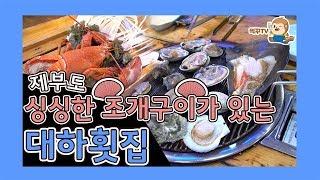 [제부도맛집] 조개굽기 좋은 날 대하횟집