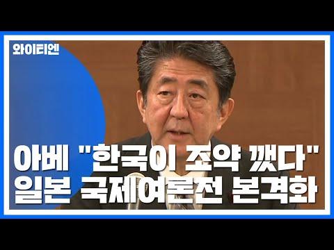 """아베 """"한국이 조약 깼다""""...日 국제여론전 본격화 / YTN"""