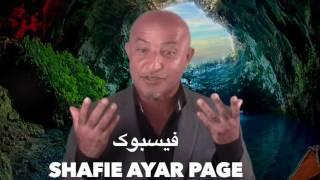 Shafie Ayar باز هم ملاظاهر داعی با سبد از تخم های شکسته
