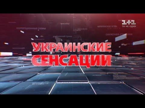Українські сенсації. Справжній