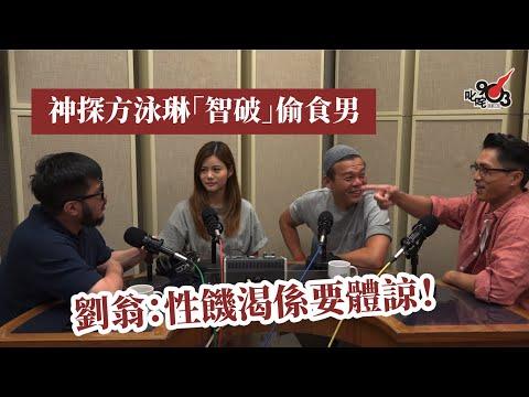 神探方泳琳「智破」偷食男 劉翁:性饑渴係要體諒!