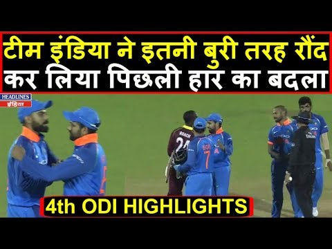 Highlights 4th ODI India Vs West Indies: Team India Won by 224runs | Headlines India