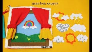 Quiet book weather
