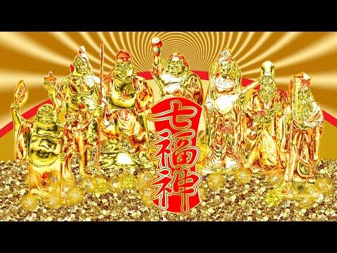【一陽来復】七福神の光と波動⁂888Hz,聴き始めたトキから運氣が上昇【大願成就】瞑想音楽,⁂強運とご縁を結ぶ七福神。強波動に付き体調に合わせてご視聴ください。