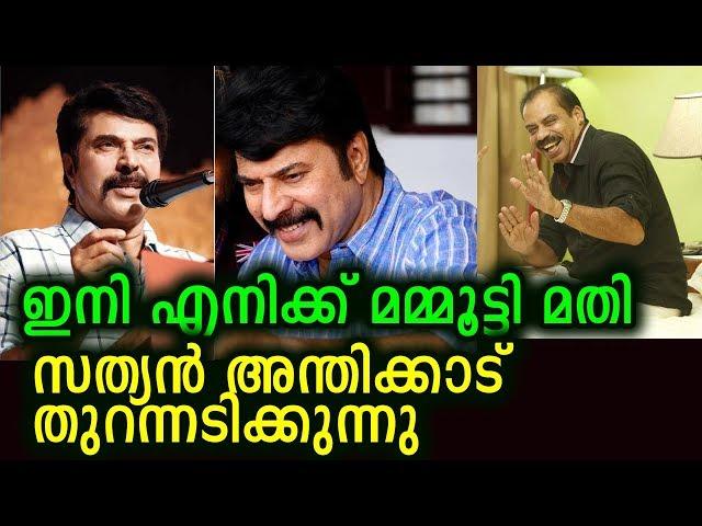 സത്യൻ അന്തിക്കാട് ആ തീരുമാനം പ്രഖ്യാപിച്ചു! | Mammootty with Sathyan Anthikkad new movie