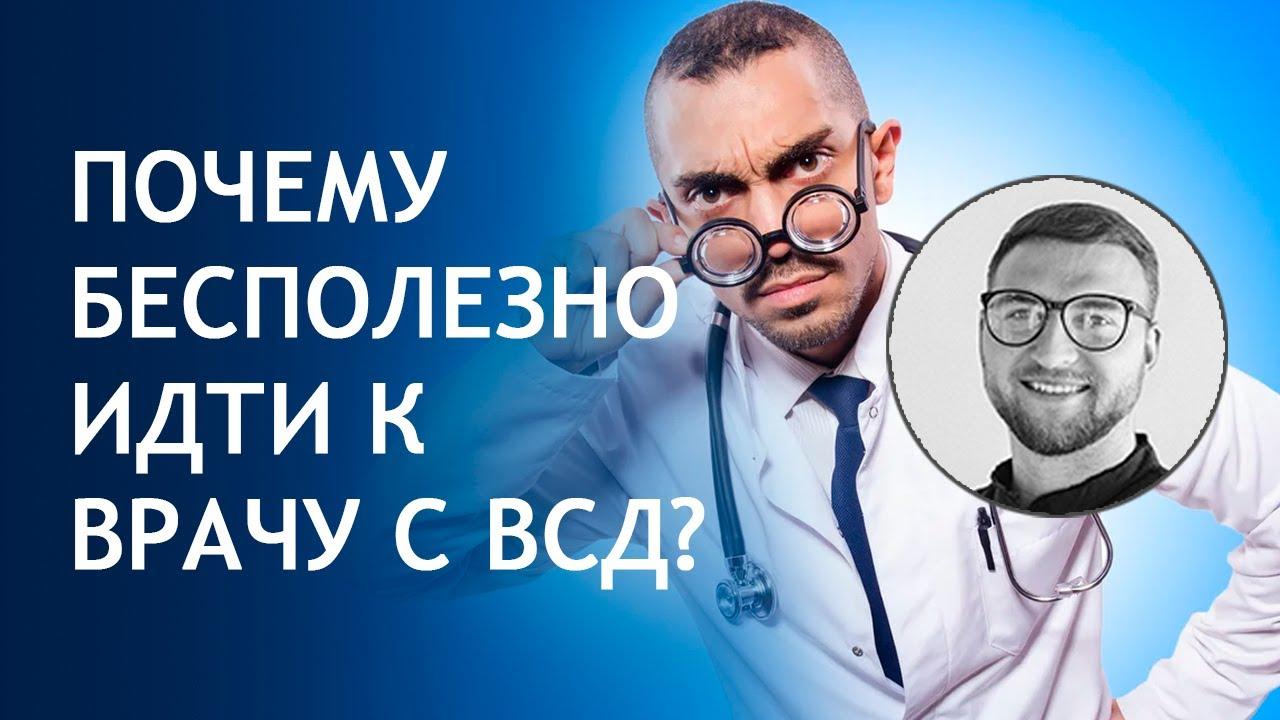 Приступы вегето-сосудистой дистонии: симптомы и лечение