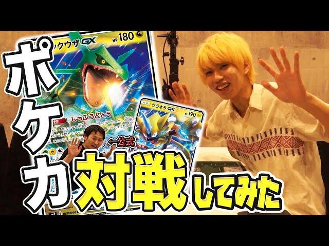 【ポケモンカード】はじめしゃちょー VS ポケカの伝道師(公式)マジで激アツ大接戦!