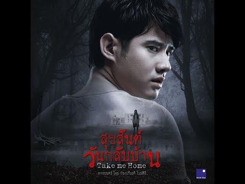 หนังผีไทย: Happy Homecoming Full Movie (HD) 05