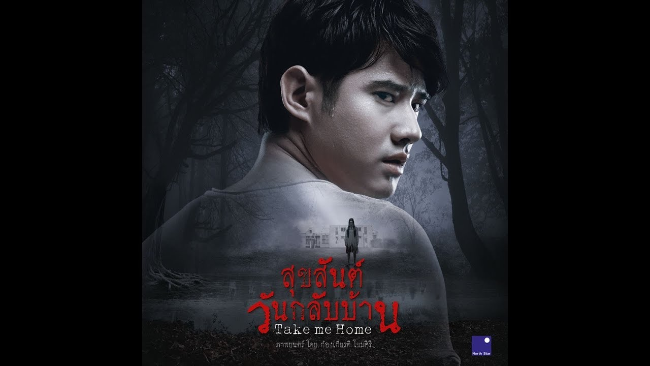Download หนังผีไทย เรื่อง สุขสันต์วันกลับบ้าน เรื่องเต็ม (HD) #05
