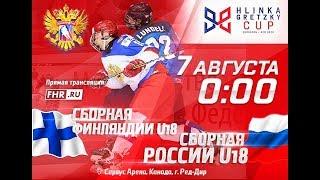 Кубок Глинки/Гретцки 2018. Финляндия U18 - Россия U18
