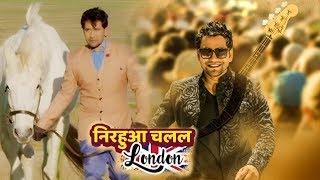 NIRAHUA CHALAL LONDON | Official Bhojpuri Movie Trailer Dinesh Lal Yadav Amrapali Dubey|wwr