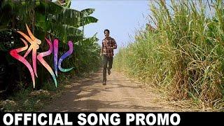 Yad Lagla Official Video Song Out | Sairat 2016 | Ajay Atul | Nagraj Manjule