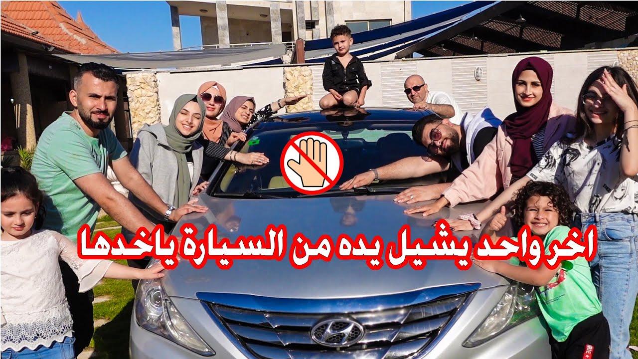 اخر واحد يشيل يده من السيارة ياخدها   تحدي دمااار !! تتوقعو مين كسبها ؟؟