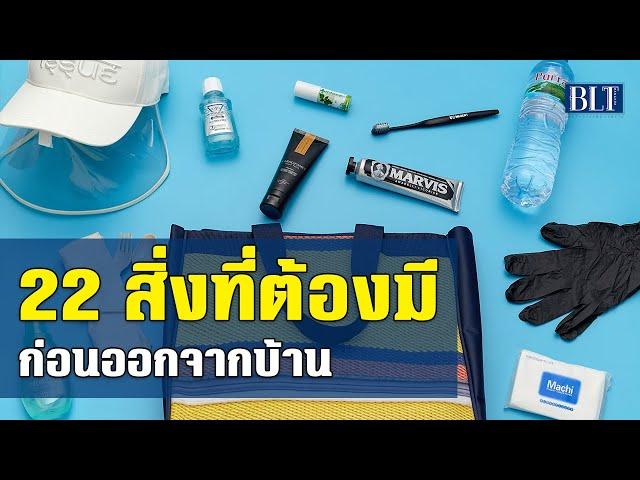 เช็คลิสต์สำคัญที่คุณต้องมี Survival Kit 22 items | BLT Bangkok