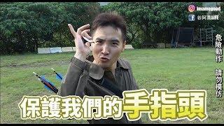 #29【谷阿莫LIFE】電影中各種特殊射箭方式射起來到底爽不爽?
