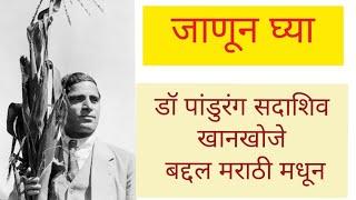 पडरग  खनखज  Dr.Pandurang sadashiv khankhoje इयतत सतव थरच ओळख मरठ सवधयय