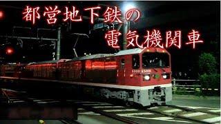 京急線を走る都営E5000系電気機関車