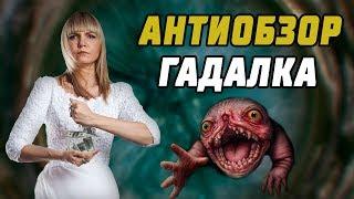 Сериал Гадалка АНТИОБЗОР (Треш обзор) [ПЕРЕЗАЛИВ]