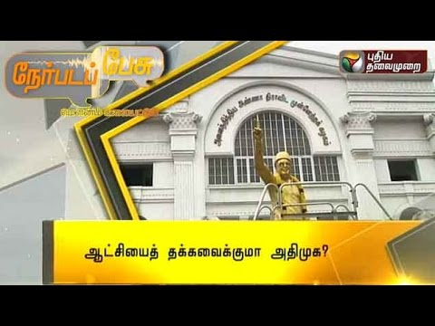 Nerpada Pesu: Assembly elections - Opinion poll results  Would ADMK retain power ? (02/04/2016)