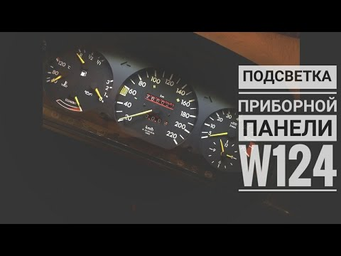 видео: Тюнинг приборной панели w124