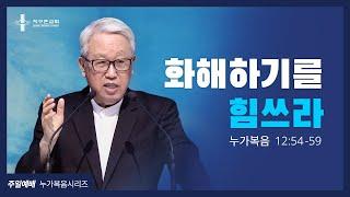 [지구촌교회] 주일예배 | (37) 화해하기를 힘쓰라 | 이동원 원로목사 | 2021.09.05