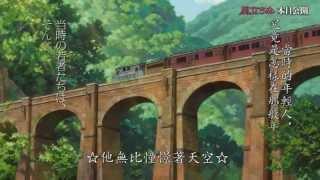 《起風了》 4分鐘預告片(正體中文字幕)