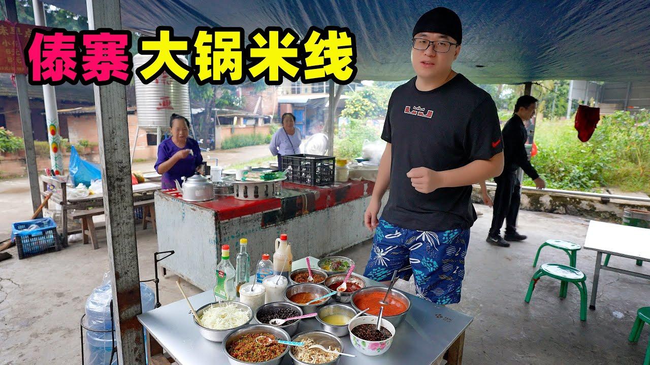 云南傣寨大锅米线,柴火煮肉汤,一桌佐料随便放,阿星凌晨5点吃早餐Xishuangbanna Breakfast Big Pot Rice Noodle in China