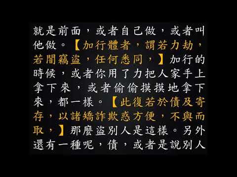 廣論音檔手抄字幕-52B