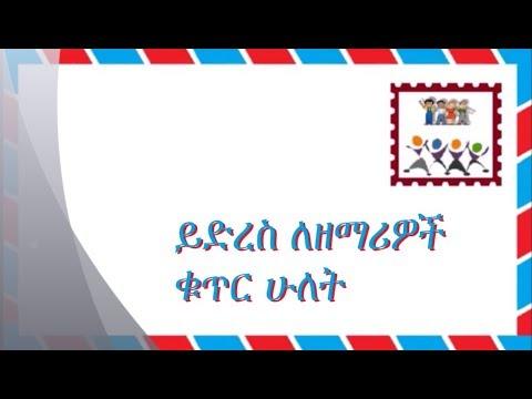 ይድረስ ለዘማሪዎች ቁጥር 2 Yidres LeZemariwotch 2